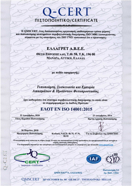 ISO 14001 ELLAGRET ABEE PHOTO Mar 2018 GR